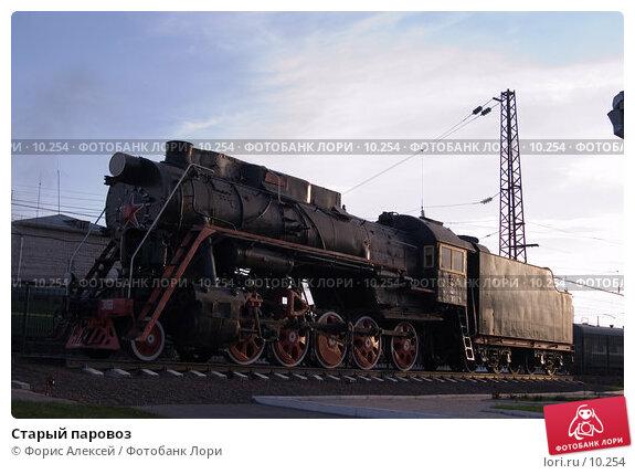 Старый паровоз, фото № 10254, снято 28 сентября 2006 г. (c) Форис Алексей / Фотобанк Лори