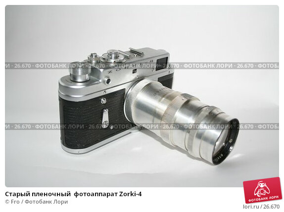 Старый пленочный  фотоаппарат Zorki-4, фото № 26670, снято 24 марта 2007 г. (c) Fro / Фотобанк Лори