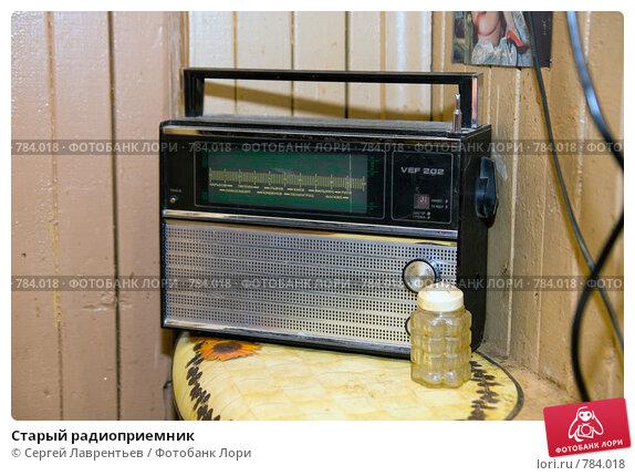 Старый радиоприемник, фото № 784018, снято 25 марта 2009 г. (c) Сергей Лаврентьев / Фотобанк Лори