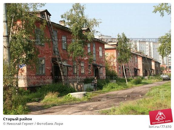 Старый район, фото № 77610, снято 16 августа 2007 г. (c) Николай Гернет / Фотобанк Лори
