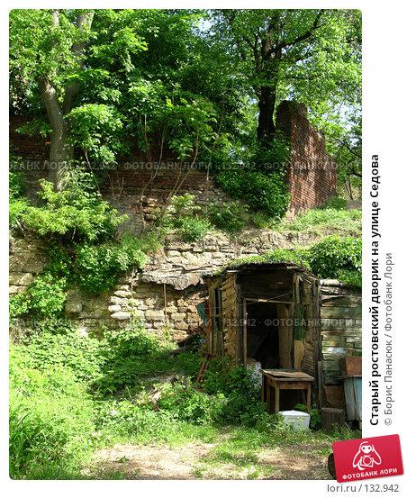Купить «Старый ростовский дворик на улице Седова», фото № 132942, снято 16 мая 2004 г. (c) Борис Панасюк / Фотобанк Лори