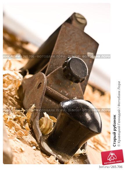 Старый рубанок, фото № 265706, снято 10 октября 2005 г. (c) Кравецкий Геннадий / Фотобанк Лори