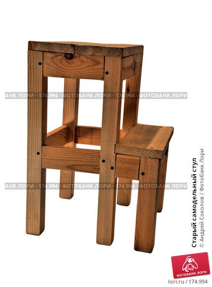 Старый самодельный стул, фото № 174994, снято 13 января 2008 г. (c) Андрей Соколов / Фотобанк Лори