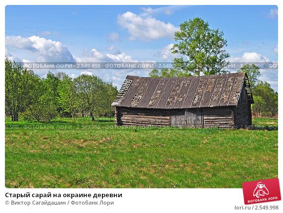 Купить «Старый сарай на окраине деревни», фото № 2549998, снято 19 мая 2011 г. (c) Виктор Сагайдашин / Фотобанк Лори