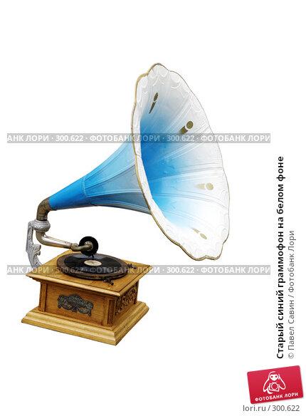 Купить «Старый синий граммофон на белом фоне», фото № 300622, снято 25 апреля 2018 г. (c) Павел Савин / Фотобанк Лори