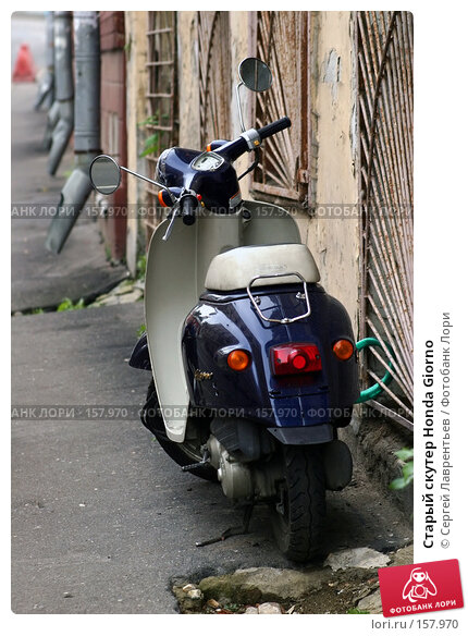 Старый скутер Honda Giorno, фото № 157970, снято 18 сентября 2005 г. (c) Сергей Лаврентьев / Фотобанк Лори