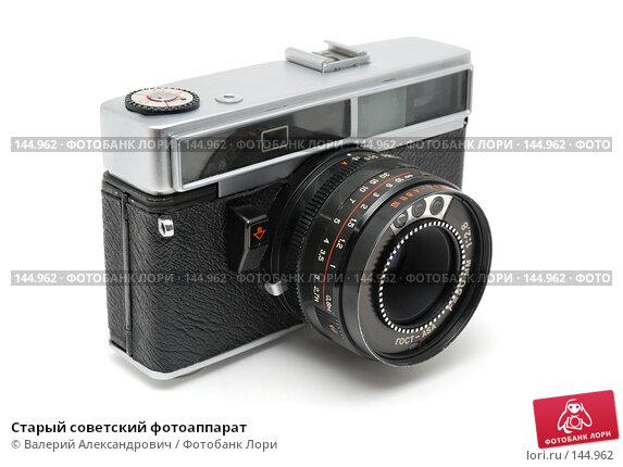 Купить «Старый советский фотоаппарат», фото № 144962, снято 3 декабря 2007 г. (c) Валерий Александрович / Фотобанк Лори