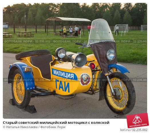 Купить «Старый советский милицейский мотоцикл с коляской», фото № 32235002, снято 27 июля 2019 г. (c) Наталья Николаева / Фотобанк Лори