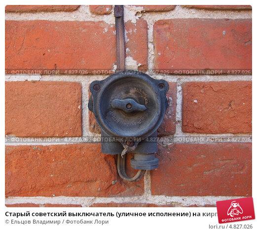 staryi-sovetskii-vykluchatel-ulichnoe-ispolnenie-0004827026-preview.jpg
