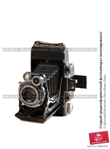 Купить «Старый среднеформатный фотоаппарат (изолировано)», фото № 290014, снято 15 апреля 2008 г. (c) Дмитрий Яковлев / Фотобанк Лори