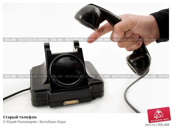 Старый телефон, фото № 306498, снято 28 мая 2008 г. (c) Юрий Пономарёв / Фотобанк Лори