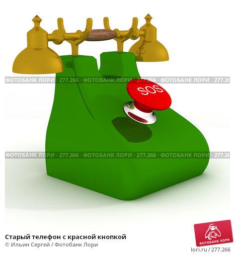 Старый телефон с красной кнопкой, иллюстрация № 277266 (c) Ильин Сергей / Фотобанк Лори