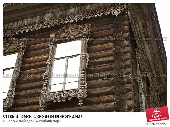Старый Томск. Окно деревянного дома, фото № 88982, снято 10 августа 2007 г. (c) Сергей Лебедев / Фотобанк Лори