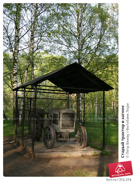 Старый трактор в загоне, фото № 312314, снято 8 мая 2008 г. (c) Петр Бюнау / Фотобанк Лори