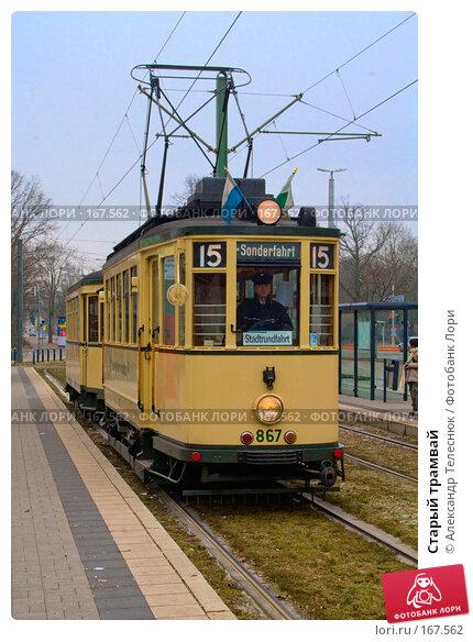 Старый трамвай, фото № 167562, снято 23 декабря 2007 г. (c) Александр Телеснюк / Фотобанк Лори