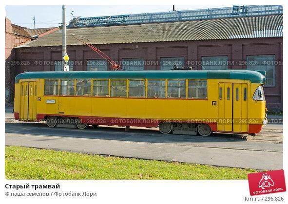 Старый трамвай, фото № 296826, снято 14 мая 2007 г. (c) паша семенов / Фотобанк Лори