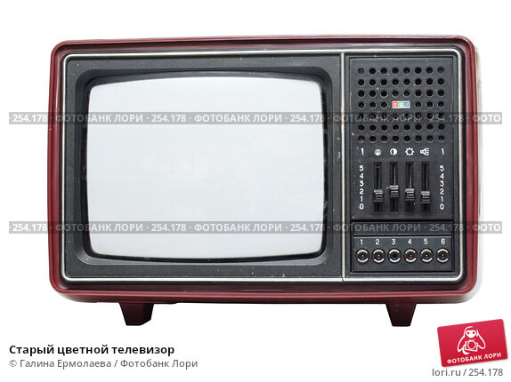 Старый цветной телевизор, фото № 254178, снято 9 апреля 2008 г. (c) Галина Ермолаева / Фотобанк Лори