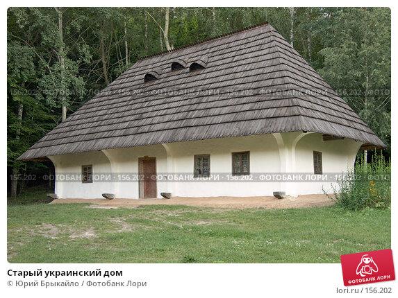 Старый украинский дом, фото № 156202, снято 31 июля 2007 г. (c) Юрий Брыкайло / Фотобанк Лори