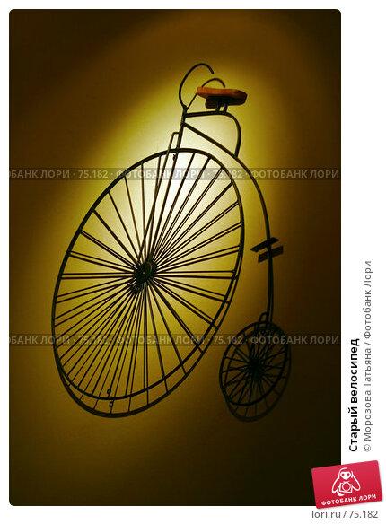 Старый велосипед, фото № 75182, снято 5 апреля 2006 г. (c) Морозова Татьяна / Фотобанк Лори