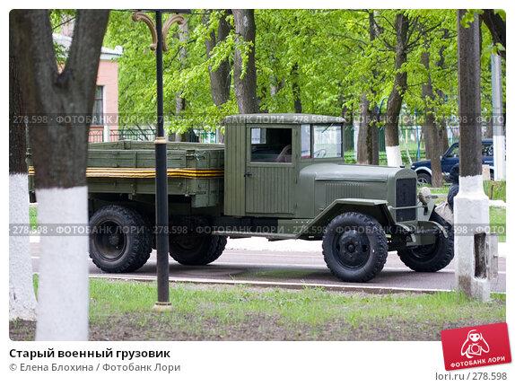 Купить «Старый военный грузовик», фото № 278598, снято 9 мая 2008 г. (c) Елена Блохина / Фотобанк Лори