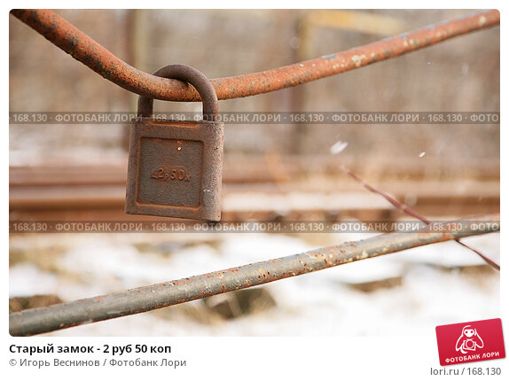 Старый замок - 2 руб 50 коп, фото № 168130, снято 3 января 2008 г. (c) Игорь Веснинов / Фотобанк Лори