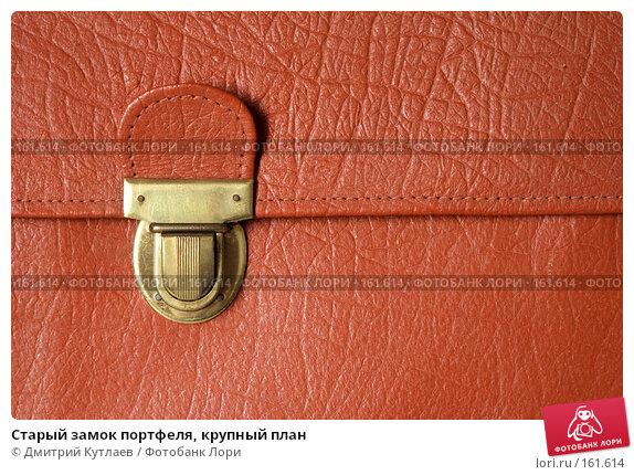 Купить «Старый замок портфеля, крупный план», фото № 161614, снято 21 апреля 2018 г. (c) Дмитрий Кутлаев / Фотобанк Лори