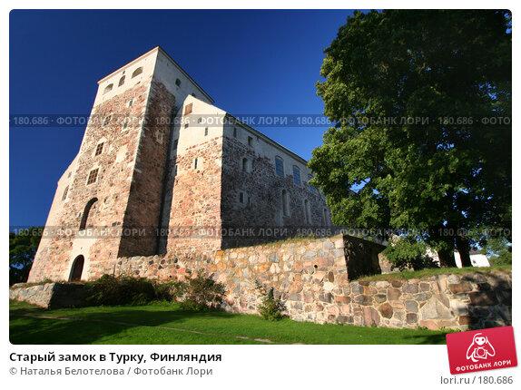 Купить «Старый замок в Турку, Финляндия», фото № 180686, снято 25 августа 2007 г. (c) Наталья Белотелова / Фотобанк Лори