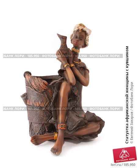 Статуэтка африканской женщины с кувшином, эксклюзивное фото № 185950, снято 25 января 2008 г. (c) Евгений Захаров / Фотобанк Лори