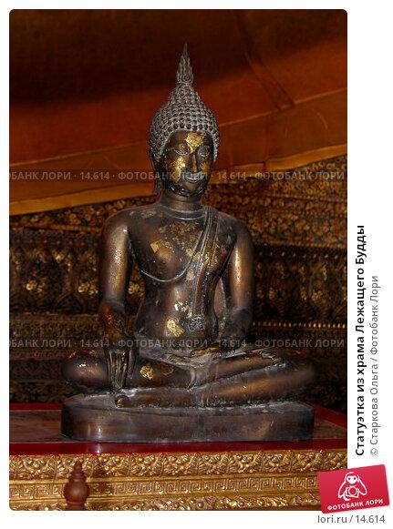 Статуэтка из Храма Лежащего Будды, фото № 14614, снято 6 сентября 2006 г. (c) Старкова Ольга / Фотобанк Лори