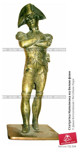 Статуэтка Наполеона на белом фоне, фото № 32334, снято 12 апреля 2007 г. (c) Даша Богословская / Фотобанк Лори