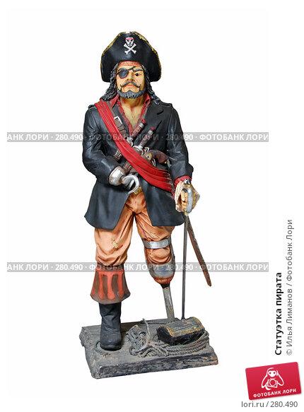 Статуэтка пирата, фото № 280490, снято 5 марта 2007 г. (c) Илья Лиманов / Фотобанк Лори