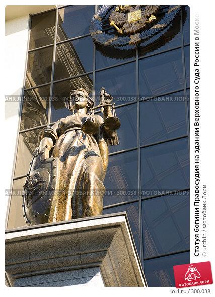 Статуя богини Правосудия на здании Верховного Суда России в Москве, фото № 300038, снято 3 мая 2008 г. (c) urchin / Фотобанк Лори