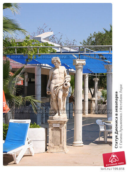 Купить «Статуя Диониса в аквапарке», фото № 199818, снято 26 мая 2006 г. (c) Галина Лукьяненко / Фотобанк Лори
