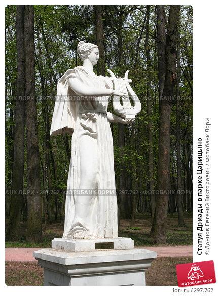 Статуя Дриады в парке Царицыно, фото № 297762, снято 1 мая 2008 г. (c) Донцов Евгений Викторович / Фотобанк Лори