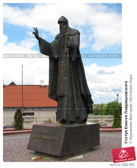 Статуя Елисея Лавришевского, фото № 302762, снято 20 ноября 2007 г. (c) Журавлева Виктория / Фотобанк Лори