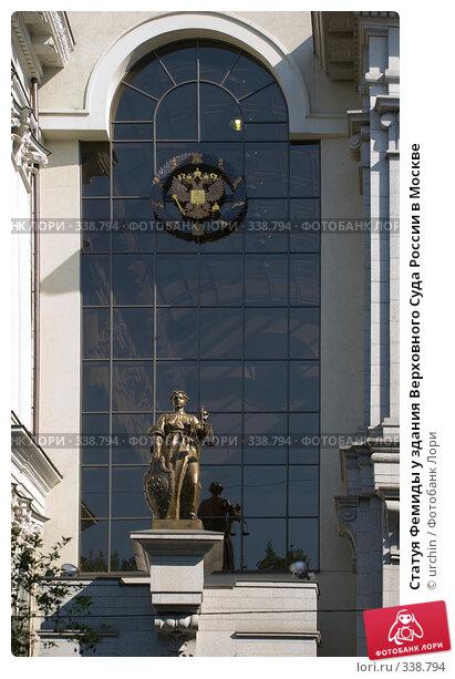 Статуя Фемиды у здания Верховного Суда России в Москве, фото № 338794, снято 3 мая 2008 г. (c) urchin / Фотобанк Лори