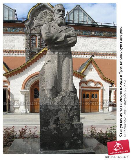 Купить «Статуя мецената около входа в Третьяковскую галерею», фото № 322374, снято 29 мая 2008 г. (c) Parmenov Pavel / Фотобанк Лори