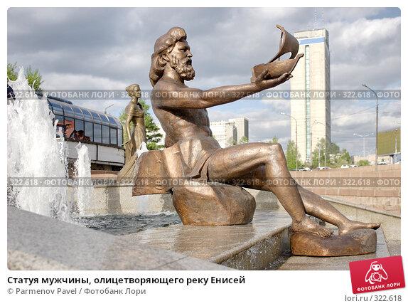 Статуя мужчины, олицетворяющего реку Енисей, фото № 322618, снято 22 мая 2008 г. (c) Parmenov Pavel / Фотобанк Лори