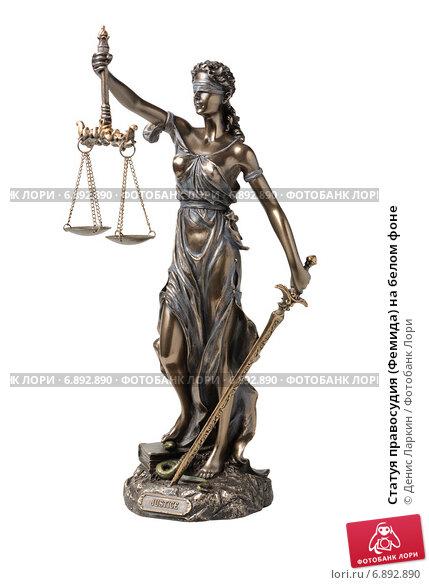 Статуя правосудия (Фемида) на белом фоне, фото № 6892890, снято 29 декабря 2014 г. (c) Денис Ларкин / Фотобанк Лори