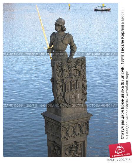 Статуя рыцаря Брюнцвика (Bruncvik, 1884г.) возле Карлова моста в Праге на фоне реки Влтавы., фото № 200718, снято 13 сентября 2004 г. (c) Солодовникова Елена / Фотобанк Лори