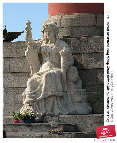 Статуя, символизирующая реку Неву. Ростральные колонны, Санкт-Петербург, эксклюзивное фото № 223666, снято 16 июня 2007 г. (c) Ольга Хорькова / Фотобанк Лори