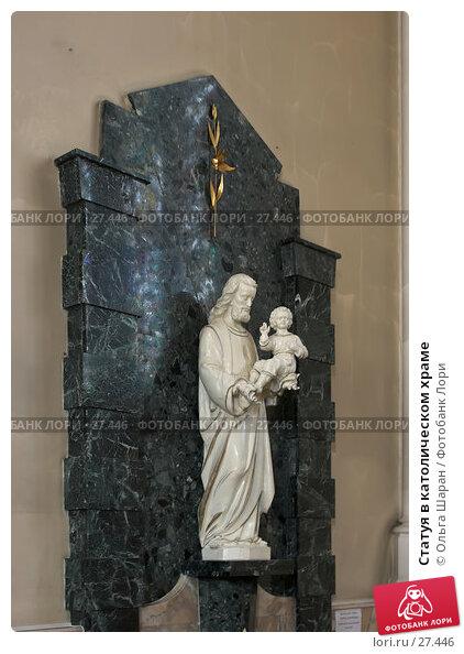 Статуя в католическом храме, фото № 27446, снято 24 марта 2007 г. (c) Ольга Шаран / Фотобанк Лори