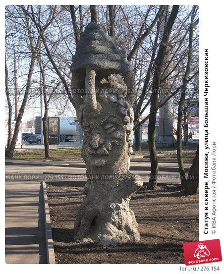 Статуя в сквере, Москва, улица Большая Черкизовская, фото № 276154, снято 31 марта 2008 г. (c) ИВА Афонская / Фотобанк Лори