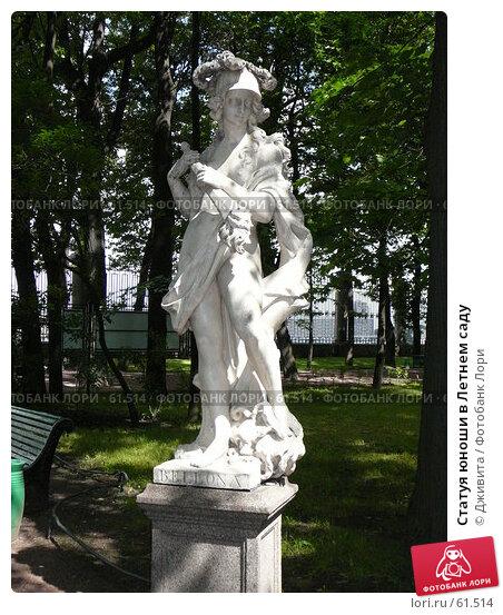 Купить «Статуя юноши в Летнем саду», фото № 61514, снято 7 июля 2007 г. (c) Дживита / Фотобанк Лори
