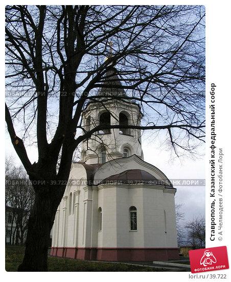 Ставрополь, Казанский кафедральный собор, фото № 39722, снято 4 января 2005 г. (c) A Челмодеев / Фотобанк Лори