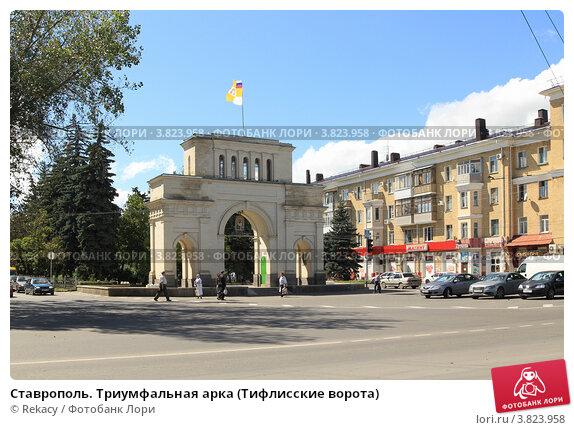 Купить «Ставрополь. Триумфальная арка (Тифлисские ворота)», эксклюзивное фото № 3823958, снято 30 августа 2012 г. (c) Rekacy / Фотобанк Лори