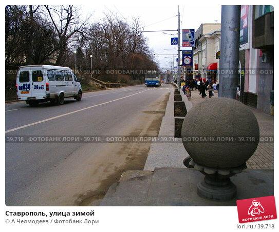 Ставрополь, улица зимой, фото № 39718, снято 4 января 2005 г. (c) A Челмодеев / Фотобанк Лори