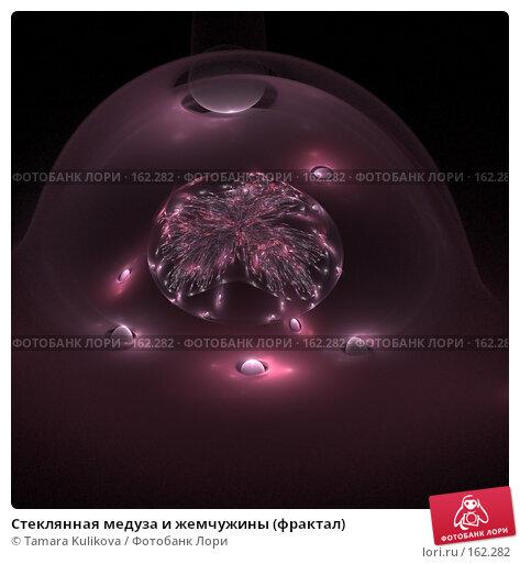 Стеклянная медуза и жемчужины (фрактал), иллюстрация № 162282 (c) Tamara Kulikova / Фотобанк Лори