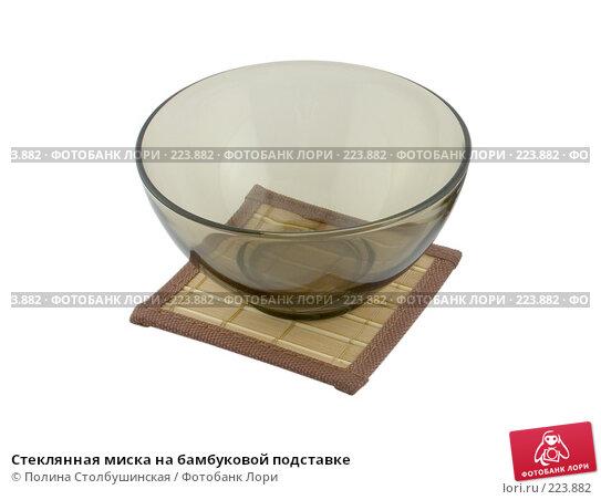 Стеклянная миска на бамбуковой подставке, фото № 223882, снято 23 августа 2017 г. (c) Полина Столбушинская / Фотобанк Лори