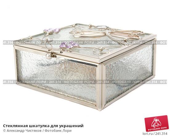 Стеклянная шкатулка для украшений, фото № 241314, снято 21 октября 2016 г. (c) Александр Чистяков / Фотобанк Лори